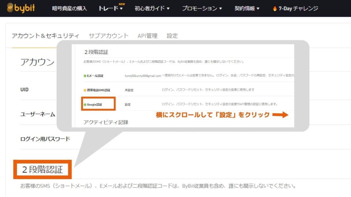 bybitのアカウント&セキュリティページの画像