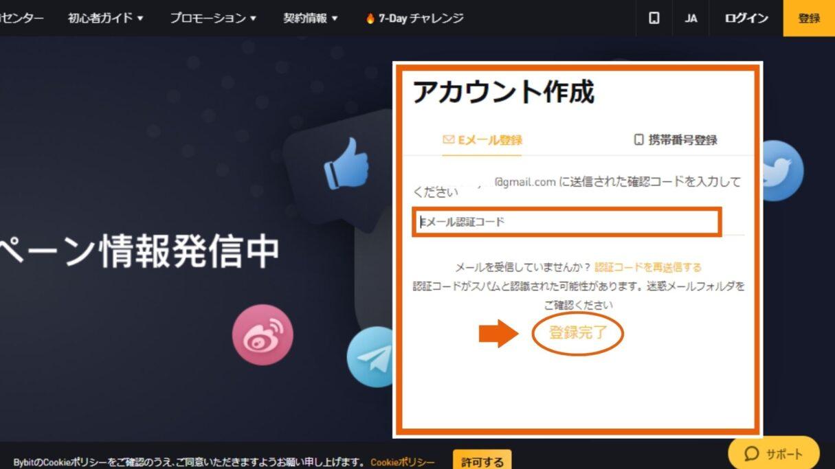 bybitアカウント作成画面の画像