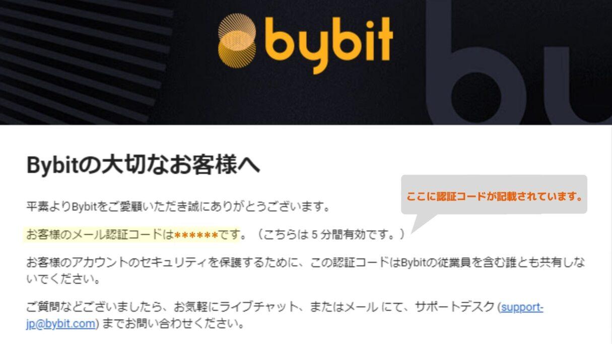 bybitの認証メールの画像