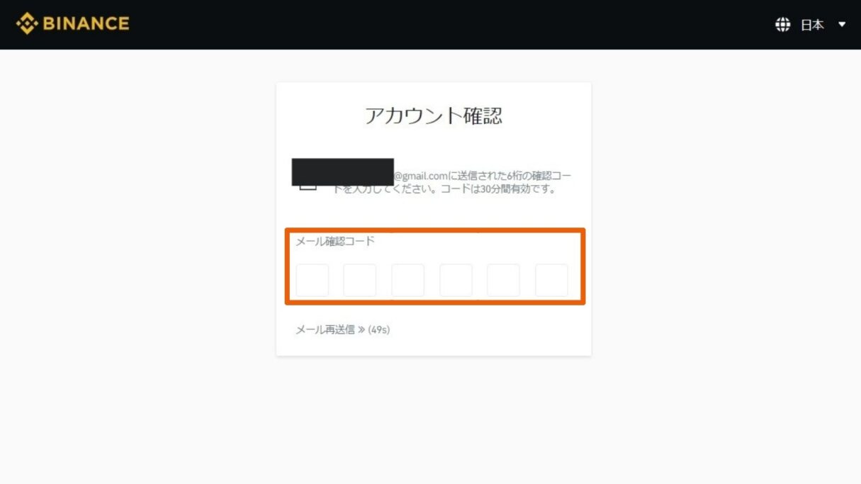 バイナンスのアカウント確認画面の画像