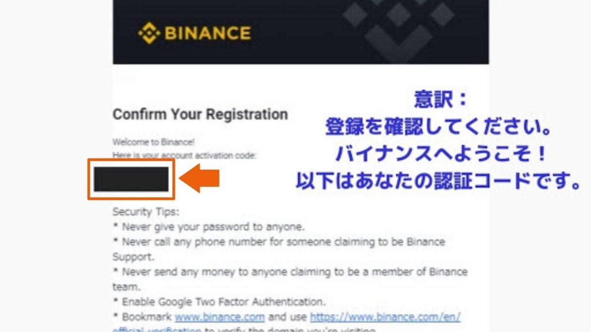 バイナンスの認証メールの画像